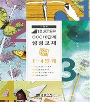[개정판] CCC 10단계 성경교재 인도자용 (1~4단계)
