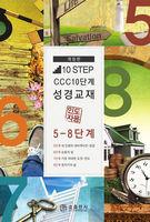 신앙생활의 성장을 위한 CCC 10단계 주제별 성경교재 인도자용 (5~8단계)
