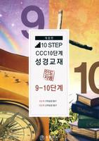 [개정판] CCC 10단계 성경교재 인도자용 (9~10단계)