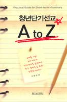청년단기선교 A to Z