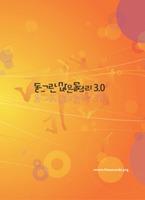 동그란 많은물소리 3.0 (프로그램CD)