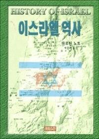 이스라엘 역사 - 마르틴노트