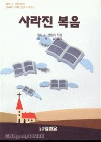 사라진 복음 - 20세기 교회진단 시리즈 1