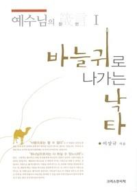 바늘귀로 나가는 낙타