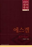 대한기독교서회 창립100주년 기념성서주석 24 (에스겔)