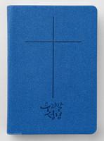 우리말성경 슬림 단본(색인/무지퍼/최고급신소재/블루)