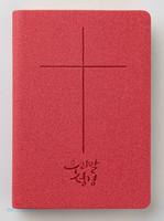 우리말성경 슬림 단본(색인/무지퍼/최고급신소재/레드)