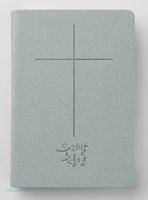 우리말성경 슬림 단본(색인/무지퍼/최고급신소재/그레이)