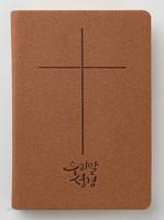 우리말성경 슬림 단본(색인/무지퍼/최고급신소재/브라운)