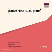 최고의 행복(전도지) - 태국어 10개 세트