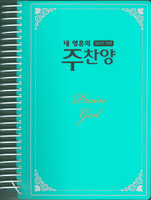 [개정판] 내 영혼의 주찬양 BEST 700 (B5/돌출스프링 찬양악보집)