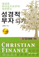 성경적 부자되기 - 세상과 하나님으로부터 칭찬받는 (참가자용)
