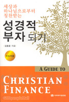 성경적 부자되기 - 세상과 하나님으로부터 칭찬받는 (인도자용)