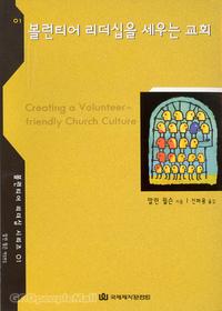 볼런티어 리더십을세우는교회 - 볼런티어 리더십시리즈 01