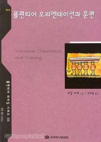 볼런티어 오리엔테이션과 훈련 - 볼런티어 리더십시리즈 05