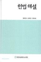 헌법 해설-예배지침 교회정치 권징조례