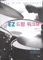 EZ 드럼 워크북 (스프링)