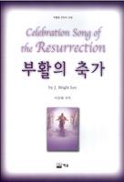 부활의 축가 - 부활절 칸타타 208