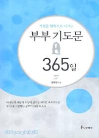 부부 기도문 365일