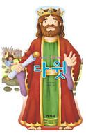 우리 아이 인물 성경 - 다윗
