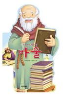 우리 아이 인물 성경 - 바울