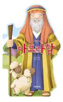 우리 아이 인물 성경 - 아브라함