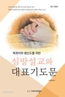 [개정판] 심방설교와 대표기도문