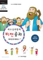예수님과 함께 비전공과 영·유치부 (교사용) - 2학기 테마 2 : 예수님을 닮아가는 리더