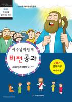 예수님과 함께 비전공과 영·유치부 (어린이용) - 2학기 테마 2 : 예수님을 닮아가는 리더