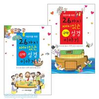 어린이를 위한 26가지 구약 신약 성경 이야기 세트 (전2권)
