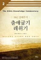 [개정판]출애굽기 레위기 - BKC강해주석시리즈 2