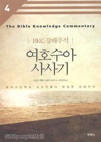 [개정판] 여호수아 사사기 - BKC강해주석시리즈 4