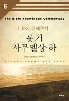 [개정판] 룻기 사무엘상하 - BKC강해주석시리즈 5