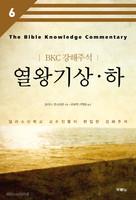 [개정판]열왕기상하 - BKC강해주석시리즈 6