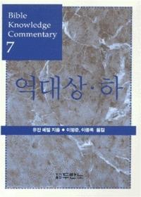 역대상하 - BKC강해주석시리즈 7
