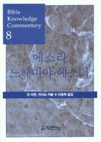 에스라 느헤미야 에스더 - BKC강해주석시리즈 8