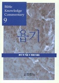 욥기 - BKC강해주석시리즈 9