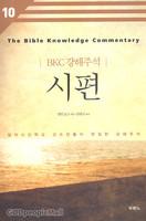 [개정판] 시편 - BKC강해주석시리즈 10