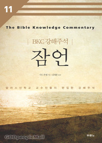 [개정판]잠언 - BKC강해주석시리즈 11