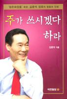주가 쓰시겠다 하라 - 참존화장품 회장 김광석 장로의 믿음과 인생