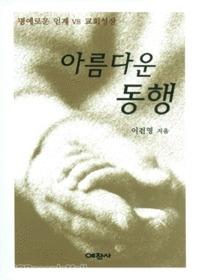 아름다운 동행 : 명예로운 인계 vs 교회성장 - 예찬믿음 273