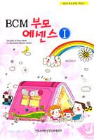 BCM 부모 에센스 Ⅰ