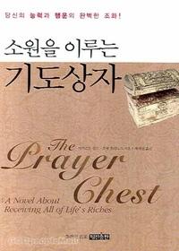 소원을 이루는 기도상자 - 당신의 능력과 행운의 완벽한 조화!