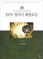EPS 청지기 재정교실 (소그룹 학습자용)