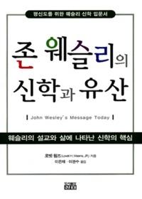 존웨슬리의 신학과 유산 -  평신도를 위한 웨슬리 신학 입문서