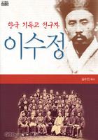 한국 기독교 선구자 이수정