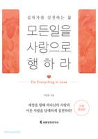 [수정증보판] 모든 일을 사랑으로 행하라
