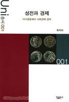 성전과 경제-마가공동체의 사회경제 전략(Uni총서 001)