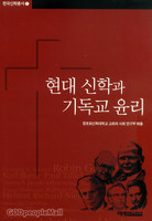 현대 신학과 기독교 윤리 - 한국신학총서7