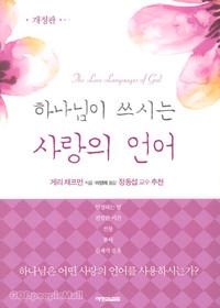 [개정판]하나님이 쓰시는 사랑의 언어